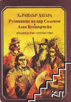Рудниците на цар Соломон. Алан Куотърмейн