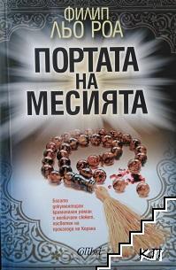 Портата на Месията