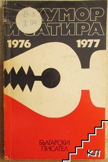 Хумор и сатира 1976-1977
