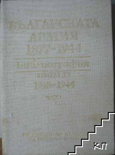 Българската армия 1877-1944. Том 2. Библиография