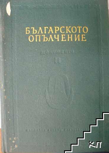 Българското опълчение. Том 2: Август 1877-март 1879