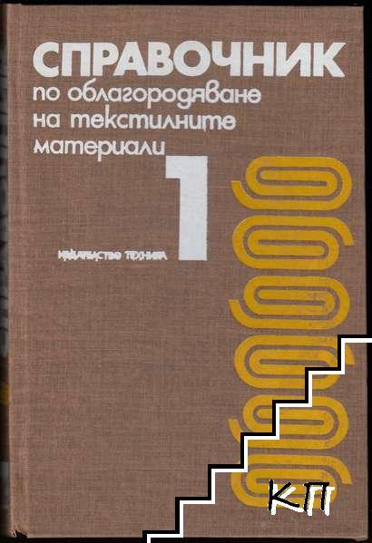 Справочник по облагородяване на текстилните материали. Том 1