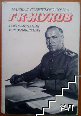 Maршал Советского Союза. Том 2: Воспоминания и размышления