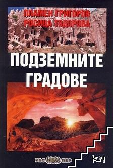 Подземните градове