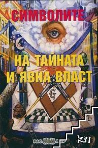 Символите на тайната и явна власт