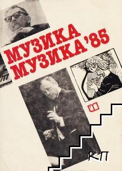 Музика, музика '85