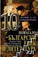 Помагало по български език и литература 10. клас