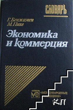 Экономика и коммерция