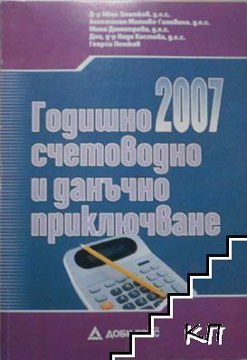 Годишно счетоводство и данъчно приключване 2007