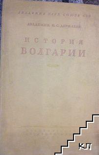 История Болгарии. Том 2: Болгария времени первого и второго царств 679-1393 г.