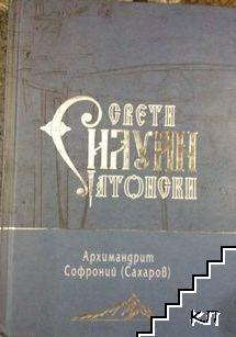 Свети Силуан Атонски