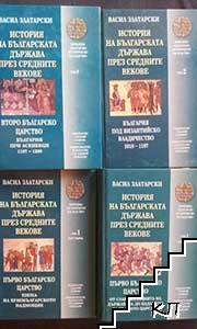 История на българската държава през Средните векове. Том 1-3