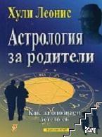 Астрология за родители