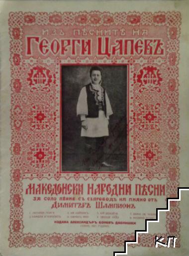 Изъ песните на Георги Цапевъ