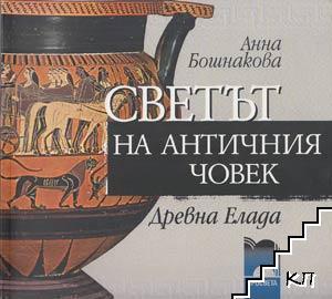 Светът на античния човек: Древна Елада