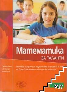 Математика за таланти