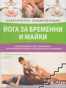 Йога за бременни и майки - практическа енциклопедия