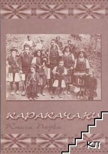 Каракачани. Книга 1