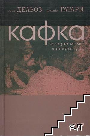 Кафка. За една малка литература