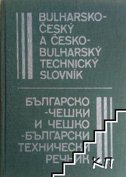 Bulharsko-český a českо-bulgarsyi technicky slovnik / Българско-чешки и чешко-български технически речник