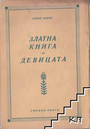 Златна книга за девицата