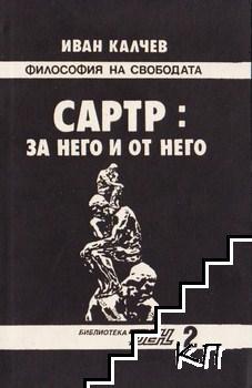 Сартр: За него и от него