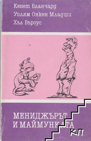 Мениджърът и маймунката