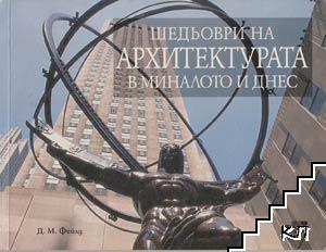 Шедьоври на архитектурата в миналото и днес