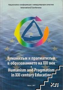 Хуманизъм и прагматизъм в образованието на XXI век