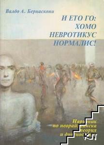 И ето го: Хомо невротикус нормалис!
