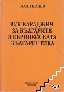 Вук Караджич за българите и европейската българистика