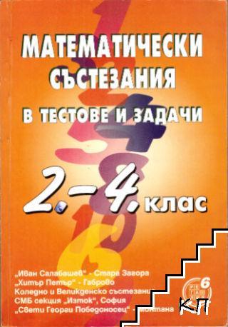 Математически състезания в тестове и задачи за 2.-4. клас