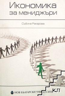 Икономика за мениджъри