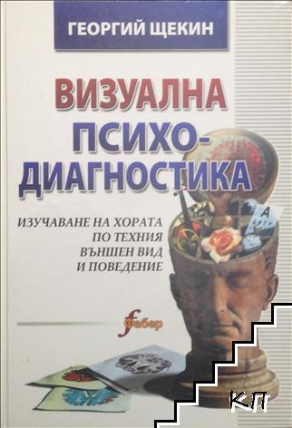 Визуална психодиагностика