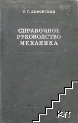 Справочное руководство механика металлургического завода