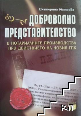 Доброволното представителство в нотариалните производства при действието на новия ГПК