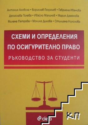 Схеми и определения по осигурително право
