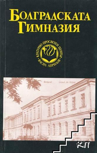 Болградската гимназия