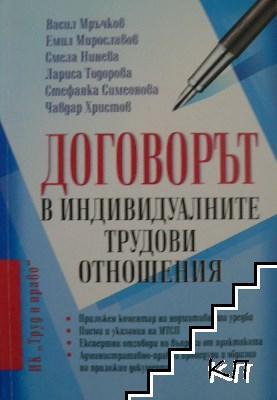Договорът в индивидуалните трудови отношения