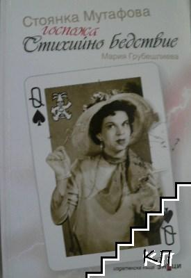 Стоянка Мутафова: Госпожа Стихийно бедствие