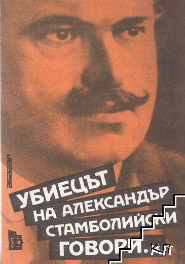 Убиецът на Александър Стамболийски говори...