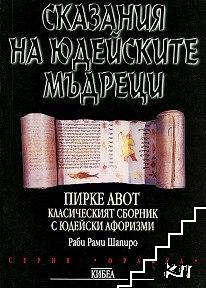 Сказания на юдейските мъдреци