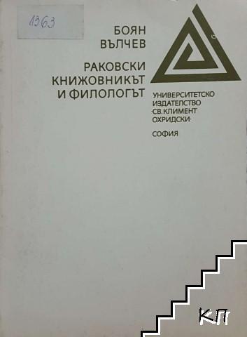 Раковски - книжовникът и филологът