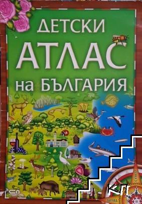 Детски атлас на България
