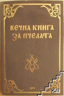 Вечна книга за пчелата