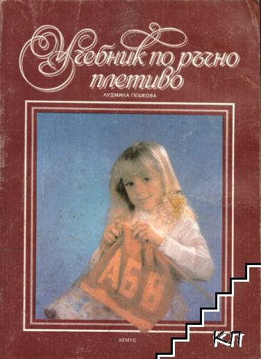 Учебник по ръчно плетиво