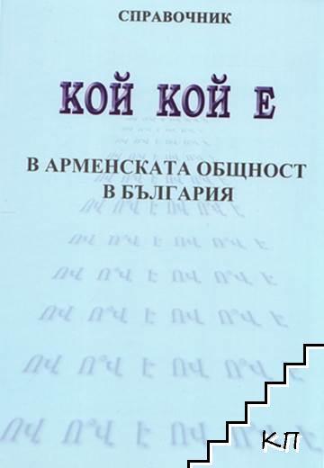 Кой, кой е в арменската общност в България