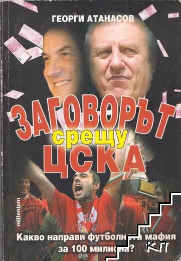 Заговорът срещу ЦСКА