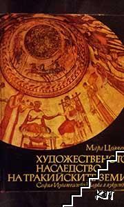 Художественото наследство на тракийските земи