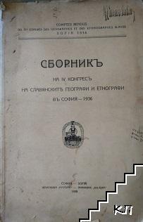 Сборникъ на IV конгресъ на славянските географи и етнографи въ София - 1936